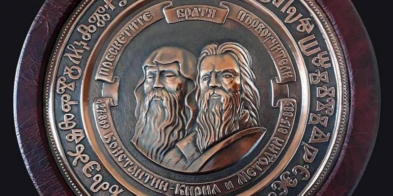 """""""Константин-Кирил и Методий"""""""